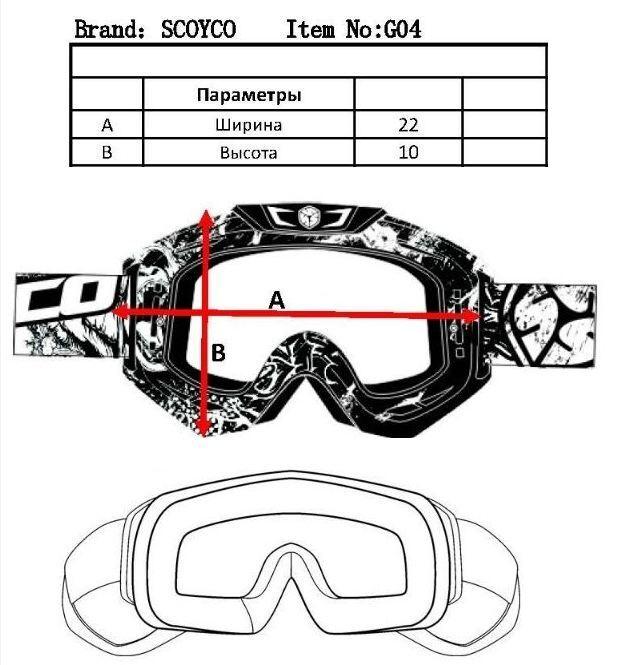 Очки мотоциклетные SCOYCO G04